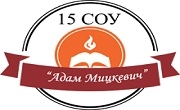15 СОУ Адам Мицкевич София