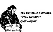 162 ОУ Отец Паисий