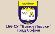 166 СУ ВАСИЛ ЛЕВСКИ София