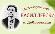 179 ОУ Васил Левски Доброславци