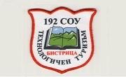192 СОУ Христо Ботев Бистрица