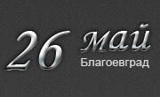 26 Май ЕООД