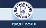 48 ОУ ЙОСИФ КОВАЧЕВ София