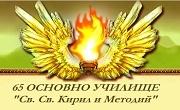 65 ОУ Св.Св.Кирил и Методий - Infocall.bg