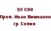 95 СОУ Проф Иван Шишманов - Infocall.bg