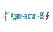 Аделина Стил 99 ЕООД