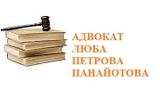 Люба Панайотова