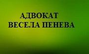 Адвокат София-Борово
