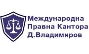 Д. Владимиров и Партньори - Infocall.bg