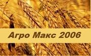 Агро Макс 2006 ЕООД