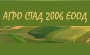 Агро Стад 2006 ЕООД
