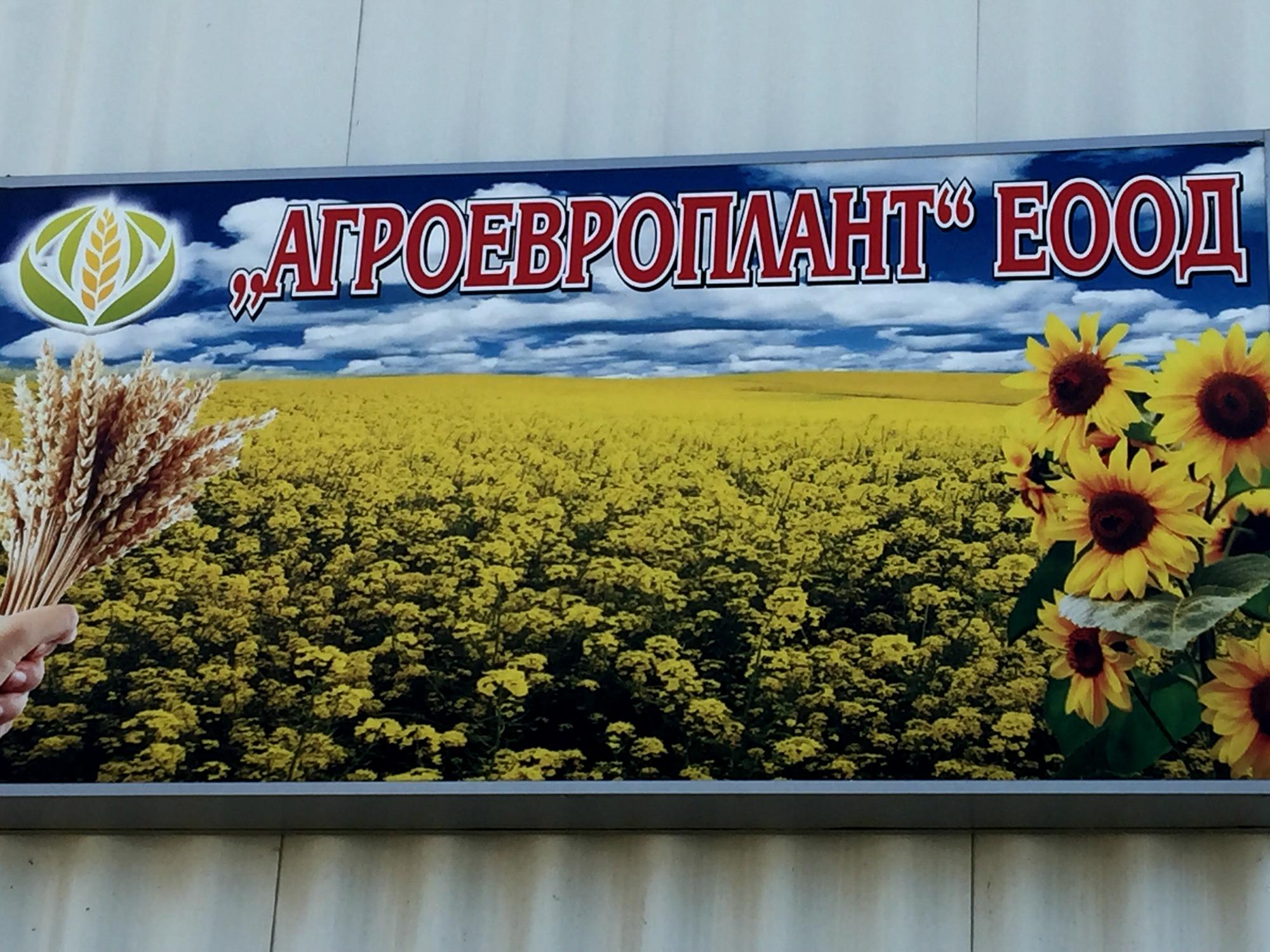 Агроевроплант ЕООД