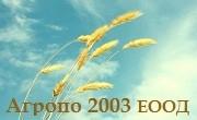 Агропо 2003 ЕООД
