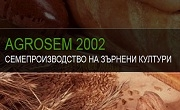 Агросем 2002