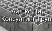 АЙ ЕКС ПИ КОНСУЛТИНГ ГРУП
