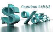 Акрибия ЕООД - Infocall.bg