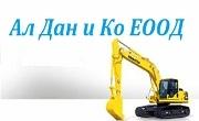 Ал Дан и Ко ЕООД