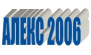 Алекс 2006 ЕООД