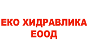 Еко Хидравлика ЕООД