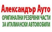 Специализиран автосервиз София