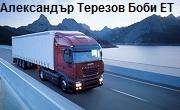 Транспортна фирма Дупница
