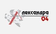 АЛЕКСАНДРА 04