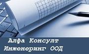 Алфа Консулт Инженеринг ООД