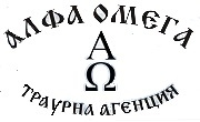 Алфа Омега