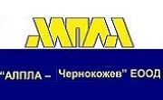 АЛПЛА-Чернокожев ЕООД