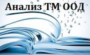 Анализ ТМ  ООД