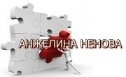 Анжелина Ненова