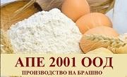 АПЕ 2001 ООД - Infocall.bg