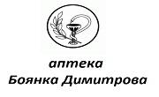 Аптека Боянка Димитрова