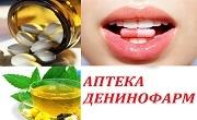 Аптека Денинофарм