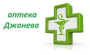 Аптека Джонева - Infocall.bg