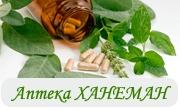 Аптека Ханеман