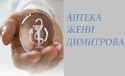 Аптека Жени Димитрова