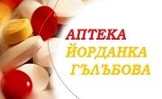 Аптека Гоце Делчев