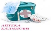 Аптека Калинови