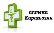 Аптека Карагьозян - Infocall.bg