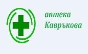 Аптека Кавръкова