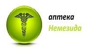 Аптека Немезида - Infocall.bg