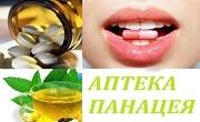 Аптека Панацея - Асеновград