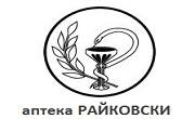 Аптека Райковски - Infocall.bg