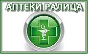 АПТЕКА РАЛИЦА - Infocall.bg