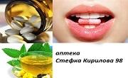 Аптека Стефка Кирилова - 98