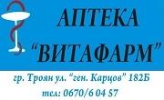Аптека Витафарм Троян
