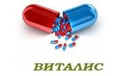 Аптека Виталис - Infocall.bg
