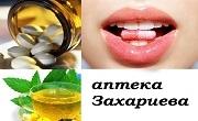 Аптека Захариева