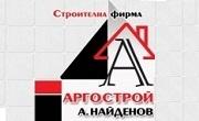 АРГОСТРОЙ